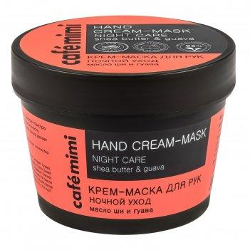 Крем-маска для рук cafe mimi ночной уход, масло ши и гуава, 110 мл