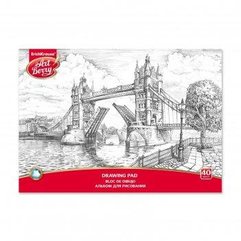 Альбом для рисования а4, 40 листов, на клею, artberry «лондон», блок 120 г