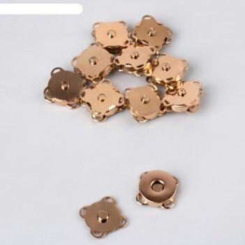 Кнопки магнитные пришивные d14мм (наб 10шт цена за наб) золотой ау