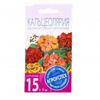 Семена комнатных цветов кальцеолярия башмачки смесь м 5шт