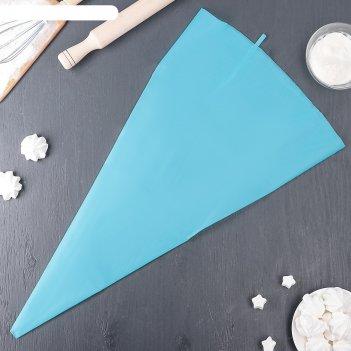 Мешок кондитерский 70x39 см синева