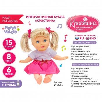 Интерактивная кукла «подружка кристина»: 10 режимов, 2 языка, 15 стихов, 6