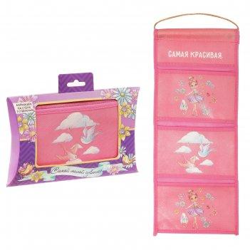 Кармашки подвесные в подарочной упаковке самая красивая, 3 отделения
