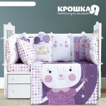 Детское постельное бельё крошка я сладкие мечты, 112*147 см, 60*120+20 см,