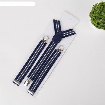 Подтяжки взрослые «полоски», цвет синий/белый