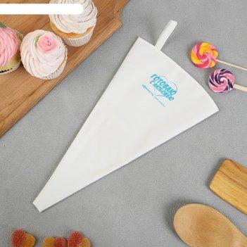 Кондитерский мешок konfinetta «готовлю с любовью», 30x6,5 см