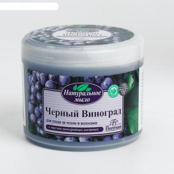 Натуральное мыло для ухода за телом и волосами чёрный виноград 450 мл