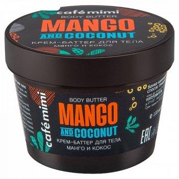 Крем-баттер для тела cafe mimi «манго и кокос», 110 мл