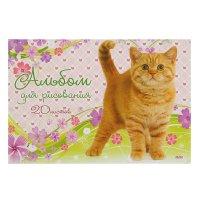 Альбом для рисования а4, 20 листов на клею мой любимый котёнок, обложка ка