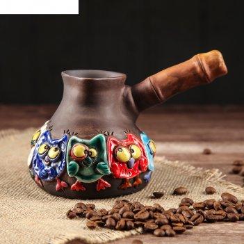 Турка для кофе совушки объем, 350 мл