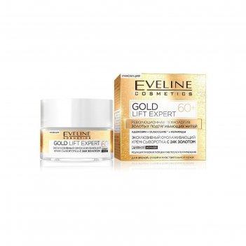 Крем-сыворотка для лица eveline gold lift expert «омолаживающий» 60+, с 24
