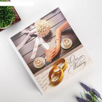 Фотоальбом магнитный 23х28 см 50 листов свадьба.кольца