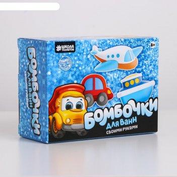 Набор для творчества «бомбочки для ванн своими руками. транспорт»