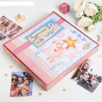 Фотоальбом с наклейками в подарочной упаковке чудесная малышка, 10 листов