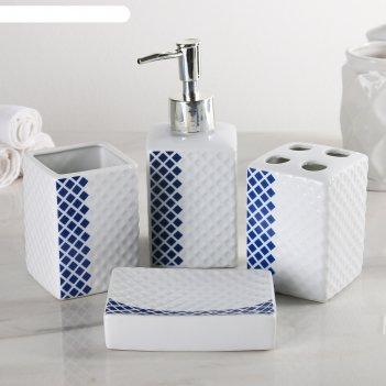 Набор для ванной ромбы 4 предмета (мыльница. дозатор для мыла, 2 стакана)