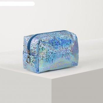 Косметичка дорожная буквы, 18*8*11, отдел на молнии, голубой