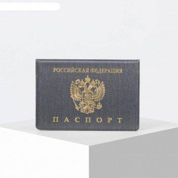 Обложка для паспорта горизонтальная, герб, тиснение, цвет тёмно-серый