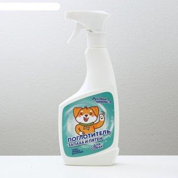 Поглотитель запаха и очиститель туалетов, клеток уют для хорьков, 500 мл