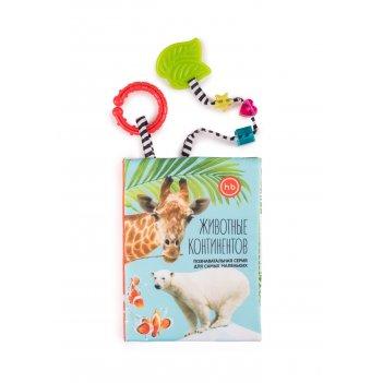Книжка-игрушка животные континентов