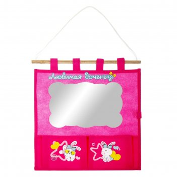 Кармашки на стену с зеркалом любимая доченька (2 отделения), цвет розовый
