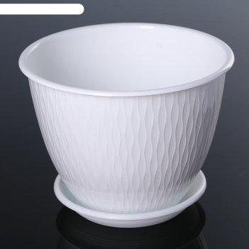 Цветочный горшок с поддоном 1,8 л, d=17 корсика, цвет белый