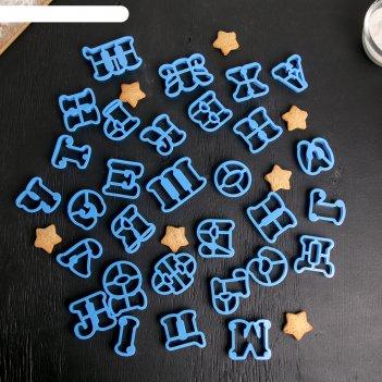 Набор форм для вырезания печенья русский алфавит