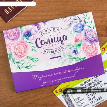 конверты для чемодана