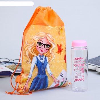 Мешок для обуви и бутылка для воды к школе готов