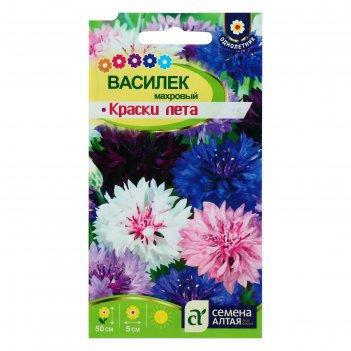 Семена цветов василек краски лета смесь, о, цп, 0,5 г