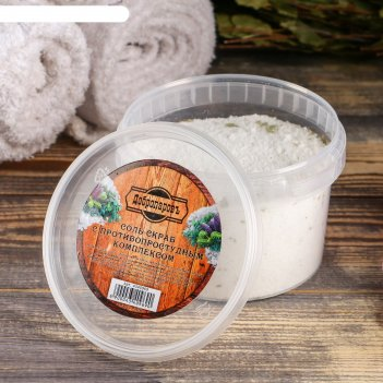 Солевой скраб добропаровъ из белой каменной соли с противопростудным компл