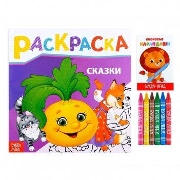 Раскраска с восковыми карандашами «сказки», 16 страниц