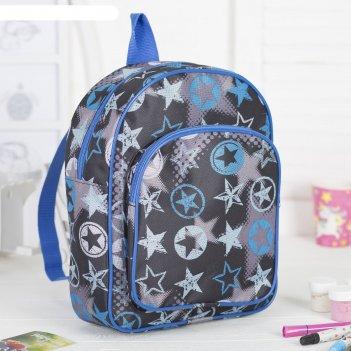 Рюкзак детский на молнии звёзды, 1 отдел, наружный карман