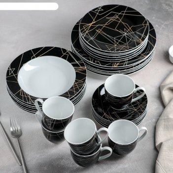 Сервиз столовый 24 шт кассиопея тарелки 19/21х3,5/24 см, чайная пара 200 м