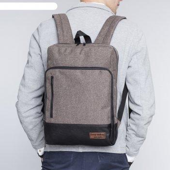 Рюкзак школьный, 2 отдела на молниях, 2 наружных кармана, цвет бежевый