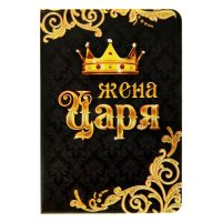 Обложка для паспорта жена царя