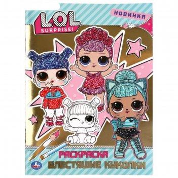 Первая раскраска блестящие куколки. лол. 16 стр.