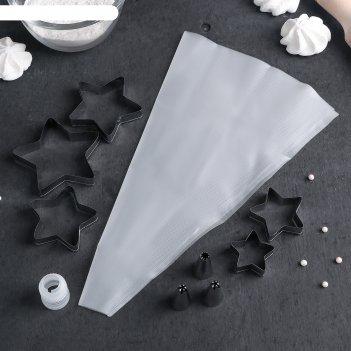Набор кондитерский лориэн, 10 предметов: форма для выпечки 5 шт звезда, 3