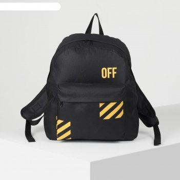 Рюкзак молод, 33*13*37, отд на молнии, н/карман, off