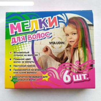 Мелки для волос, 6 шт