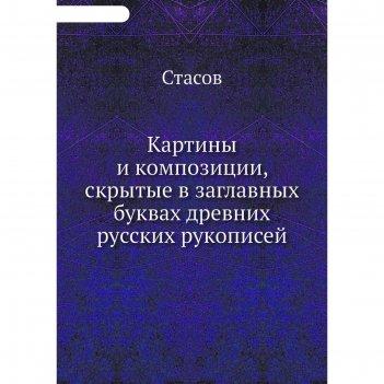 Картины и композиции, скрытые в заглавных буквах древних русских рукописей