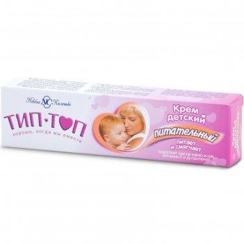 Крем тип-топ детский питательный, 40 мл