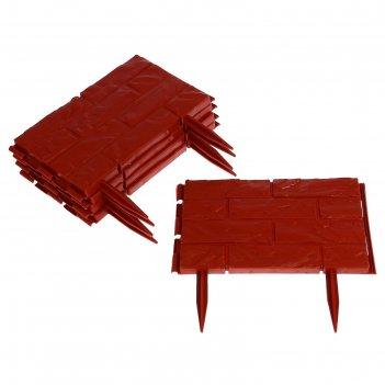 Ограждение декоративное, 25 x 325 см, 12 секций, пластик, терракотовое, «к