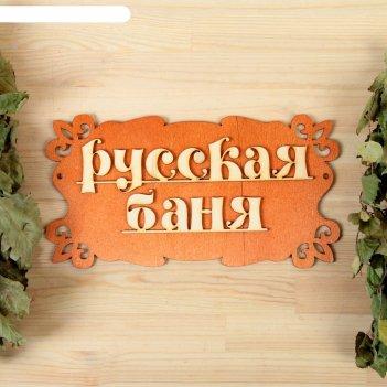 Табличка для бани русская баня 30х17см