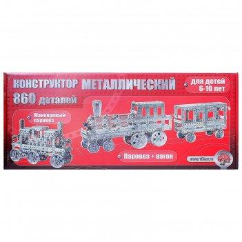 Конструктор «железная дорога», 860 деталей