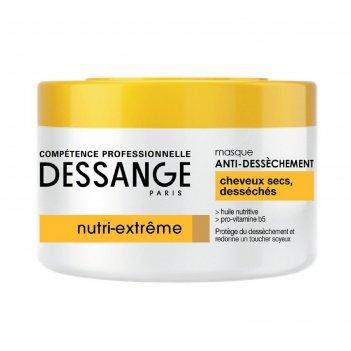 Маска для волос dessange «экстра питание», для сильно истощённых волос, 25