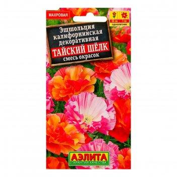 Семена цветов эшшольция махровая тайский шелк, смесь окрасок, о, 0,03 г