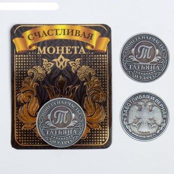 Монета латунь на чёрном золоте татьяна d=2,5 см