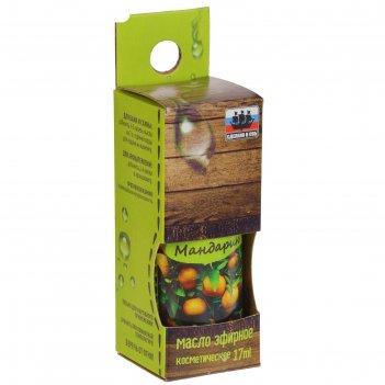Эфирное масло мандарин, косметическое, 17 мл