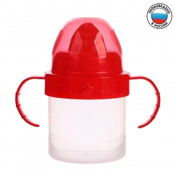 Поильник детский с твёрдым носиком с ручками, 150 мл, от 5 мес., цвет крас