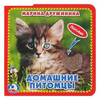 Книжка-картонка с тактильными вставками «домашние питомцы». дружинина м.